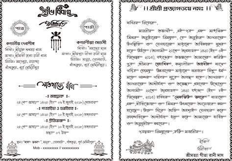 bengali marriage invitation card matter picture density