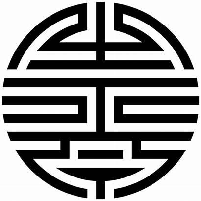 Chinese Dynasty Qing Symbol Rare Symbols Coin