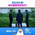 ViuTV - 【《GOOD NIGHT SHOW 全民星戰》FB Live !先公佈免費直播19場...