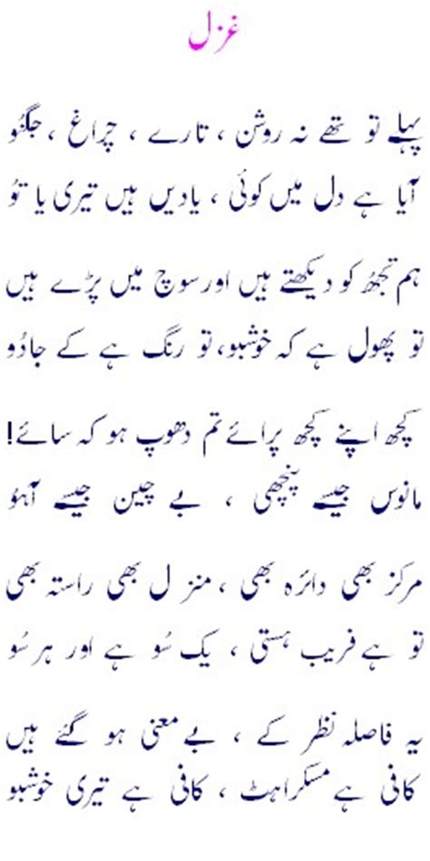 Quotes About Time In Urdu