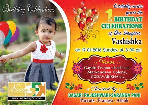 sample birthday invitations cards psd templates