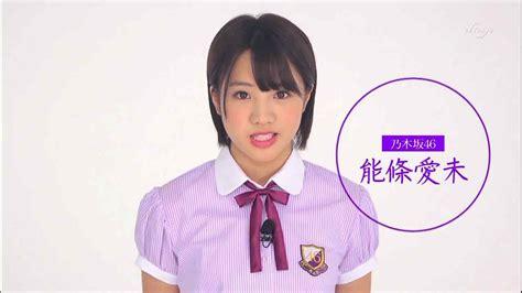 【悲報】文春の突撃取材を受けた乃木坂46・能條愛未さんの対応