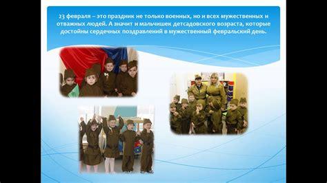 «день защи́тника оте́чества» — праздник, отмечаемый ежегодно 23 февраля в белоруссии, киргизии, россии и таджикистане. День защитника отечества! - YouTube