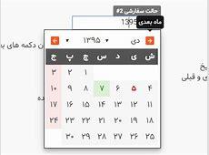 Persian Jalali Calendar & Data Picker Plugin With jQuery