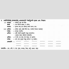 Ncert Solutions For Class 10th Sanskrit Chapter 2 अव्ययानि  Ncert Books