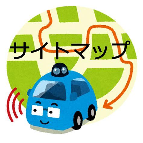 未来の自動運転車