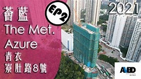 (EP2) 薈藍 / The Met. Azure / 寮肚路8號 / 宏安地產 / The Met / 青衣市地段第192號 / 青衣/ 私樓 / 新盤 / 2021 - YouTube