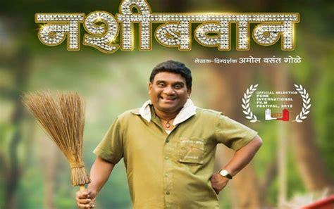 nashibwan marathi  review justmarathicom