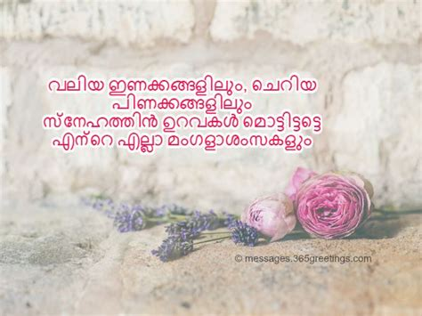 malayalam wedding messages greetingscom
