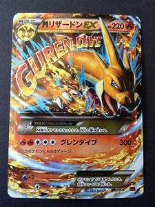 TCG JAPANESE Pokemon Card MEGA M CHARIZARD EX - XYA ULTRA ...