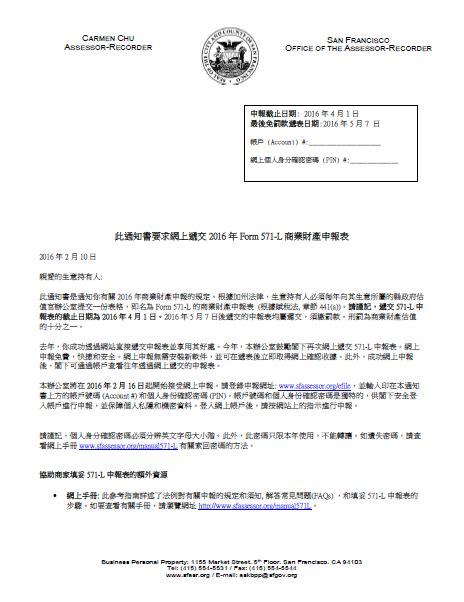 notice to e file chinese 571 l商業財產網上申報通知書 ccsf