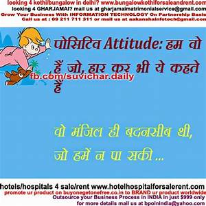 latest positive thinking quotes hindi anmol vachan ...