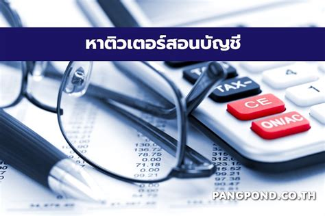 หาติวเตอร์สอนบัญชี - #PANGpond
