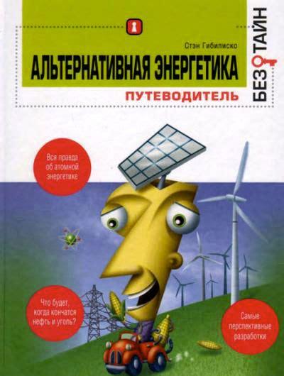 Книга 12. Альтернативные источники энергии Колтовой Н.А.