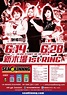 🔥🔥 SEAdLINNNG Shin-kiba 1st 13th+14th night : stardomjoshi