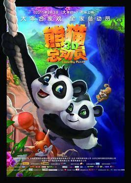 big panda wikipedia