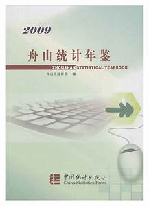 ZHOUSHAN STATISTICAL YEARBOOK