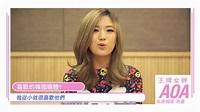王牌女神AOA私密檔案 - 有慶篇 - YouTube