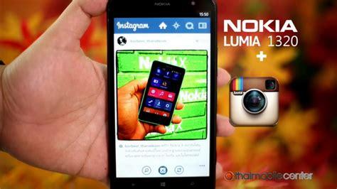 ร ว ว review ทดสอบการใช งานโซเช ยลเน ตเว ร กบน nokia lumia 1320 thaimobilecenter