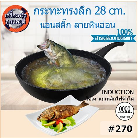 🦀 #270 กระทะทรงลึก นอนสติ๊ก 28 ซม. เคลือบลายหินอ่อน (หลุดQC) เครื่องครัวถูกและดี | Shopee Thailand