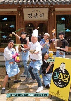 kangs kitchen episode    drama