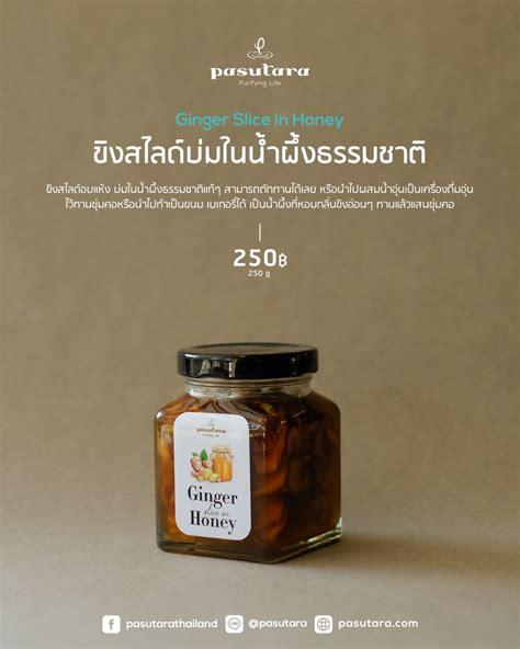ขิงสไลด์บ่มในน้ำผึ้ง 250 กรัม - Pasutara