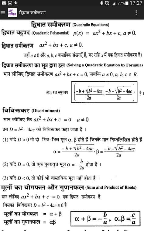 meaning  mathematics  hindi driverlayer