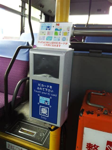 長崎 バス ic カード
