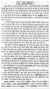"""Sample Essay on the """"Children's Day"""" in Hindi"""