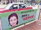 政壇:靚女趙哲妤退出新民黨 - 太陽報