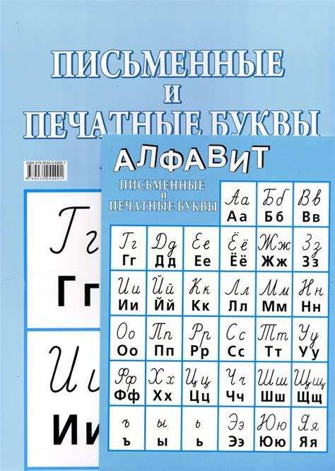 Plakāts: Alfavit (krievu v.)