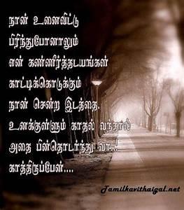 Tamil Love Kadhal Kavithai 2018 – Tamil Kavithaigal