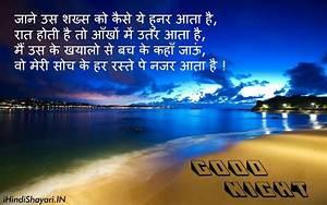 {Best} Good Night Shayari SMS in Hindi - Hindi Shayari