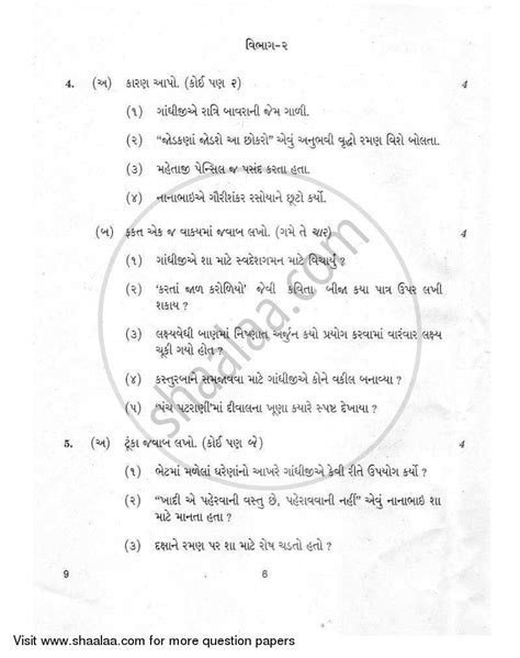 Question Paper - Gujarati 2011 - 2012 CBSE Class 10