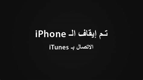 iphone 5 is disabled connect to itunes إصلاح تم إيقاف الايفون iphone is disabled ابل بالعربي 2052