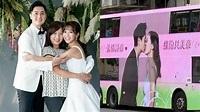 鄭俊弘何雁詩熱吻結婚相成巴士廣告 網民笑指:下對應該係林作!|香港01|即時娛樂