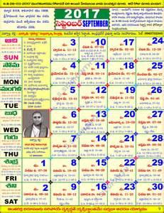 Telugu Calendar September 2017