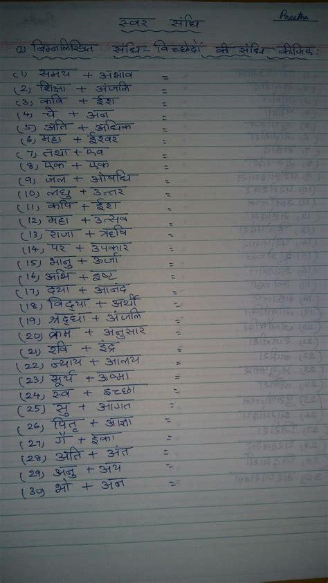 vachan badlo worksheet  hindi  printables worksheet