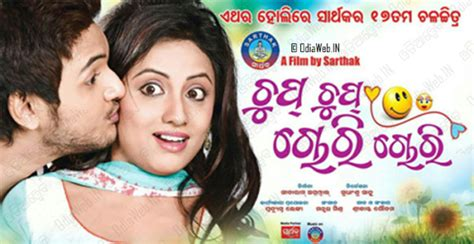 Odia New Hd Video 2016, Check Out Odia New Hd Video 2016
