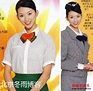 林志玲23歲空姐照片 空姐招生廣告寫真氣質清純 - 每日頭條