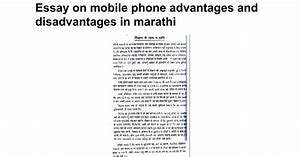 Mobile advantages and disadvantages essay in marathi