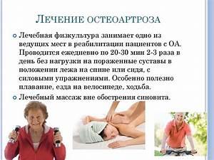 Средства для лечения артроза 1 степени