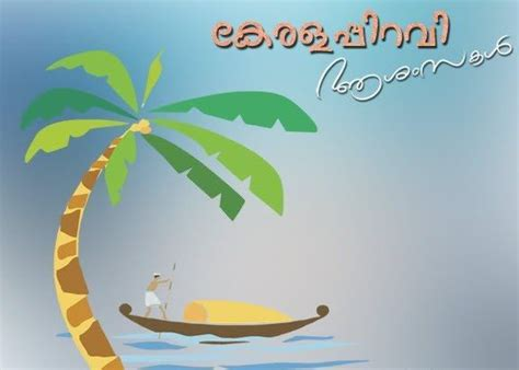 Happy Kerala Piravi Dinam 2018 Wishes, Hd Images, Sms, Quotes