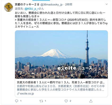 京都 産業 大学 コロナ