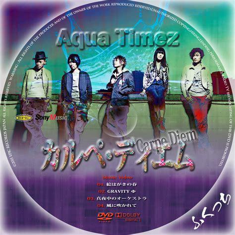 ふくっちの音楽cddvdカスタムレーベル Aqua Timez  カルペ・ディエム(carpe Diem
