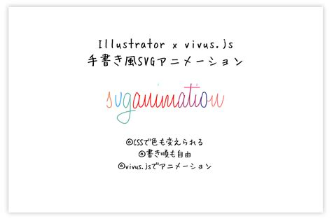 Scalable vector graphics (or svg) lend developers an incredible ability to display crisp, beautiful graphics at any size or resolution. Illustratorでデータを作りsvgアニメーションで文字を書いてみた【手書き風編】 | WEB制作事務所 NIAR