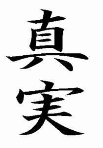 Japanese Truth Symbol