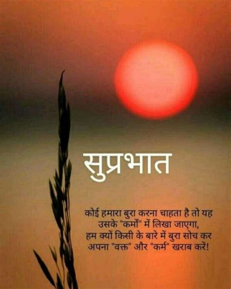 Good morning quotes hindi are words of wisdom that always inspire you with passion, optimism, and excitement to welcome the brand new morning in. New Good Morning Hindi Images Quotes Shayari Pictures Hd Photos