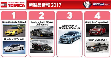 tomica toyota prius 2017 2017年 1 4月 tomica新車情報 heetnet com
