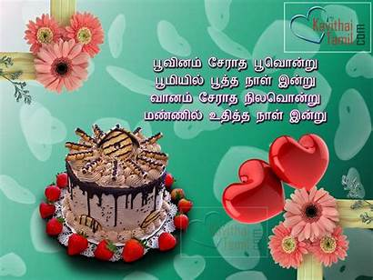 Tamil Wishes Birthday Happy Greetings Kavithai Quotes